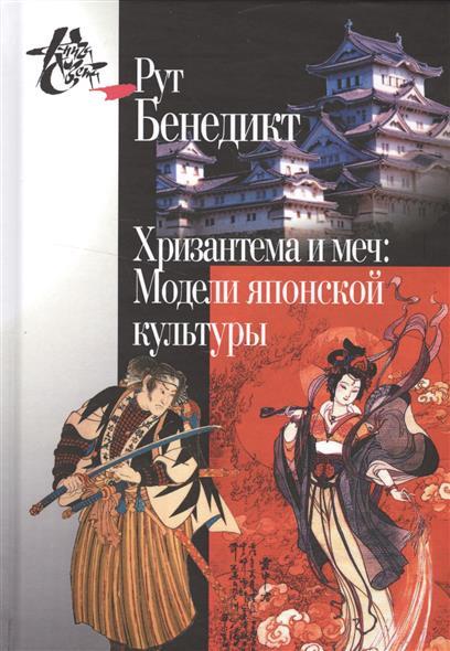 Хризантема и меч. Модели японской культуры