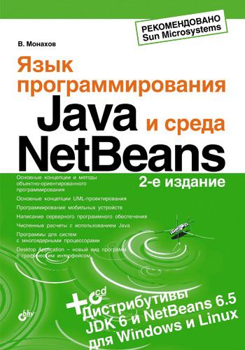 Монахов В. Язык программирования Java и среда NetBeans