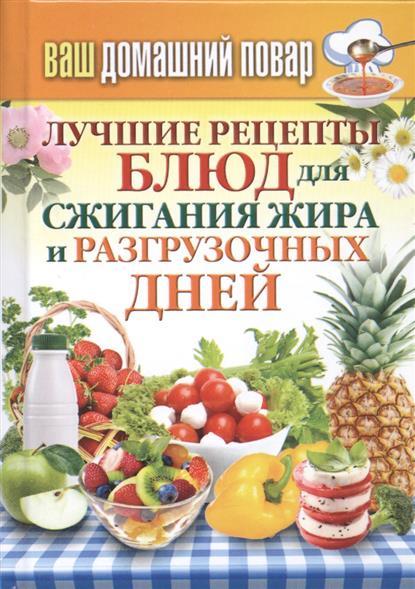 Кашин С. (сост.) Лучшие рецепты блюд для сжигания жира и разгрузочных дней