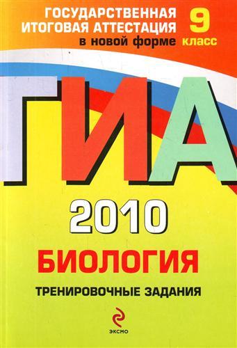 ГИА 2010 Биология Сб. заданий 9 кл.