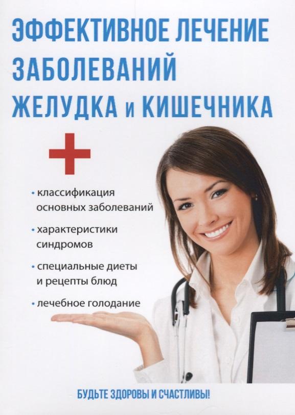 Дубровин И. Эффективное лечение заболеваний желудка и кишечника мосли м диета здорового желудка и кишечника