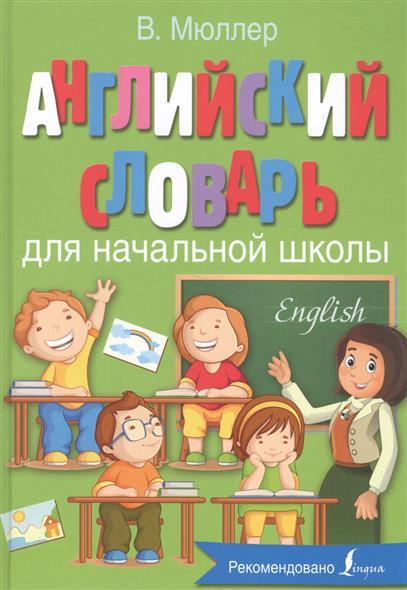 Современный Англо Русский Словарь