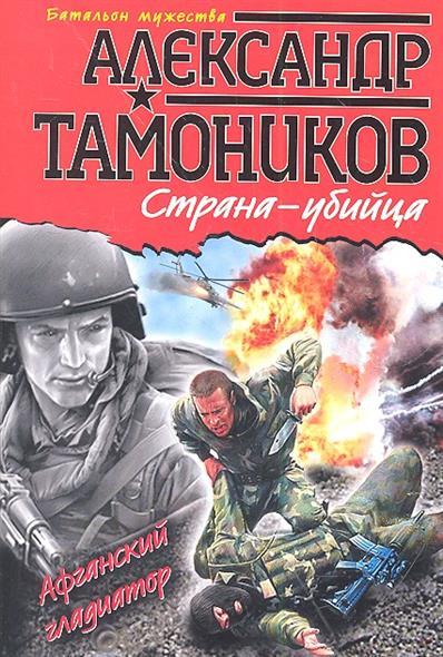 Тамоников А. Страна-убийца тамоников а холодный свет луны