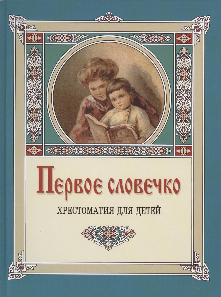 Лукашевич К. Первое словечко. Хрестоматия для детей