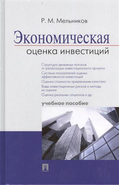 Мельников Р. Экономическая оценка инвестиций. Учебное пособие цена