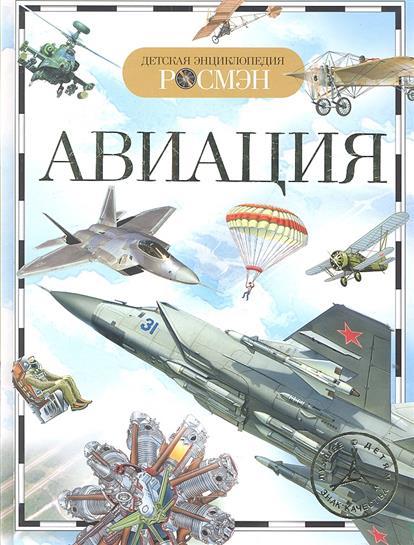 Кудишин И. Авиация