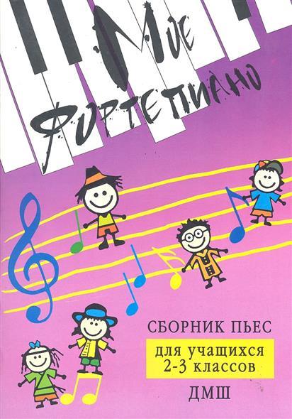 Мое фортепиано Сборник пьес для учащихся 2-3 кл. ДМШ