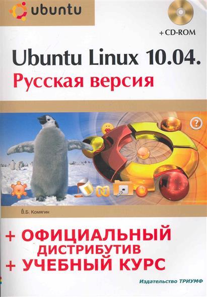 Ubuntu linux 10.04 Рус. версия