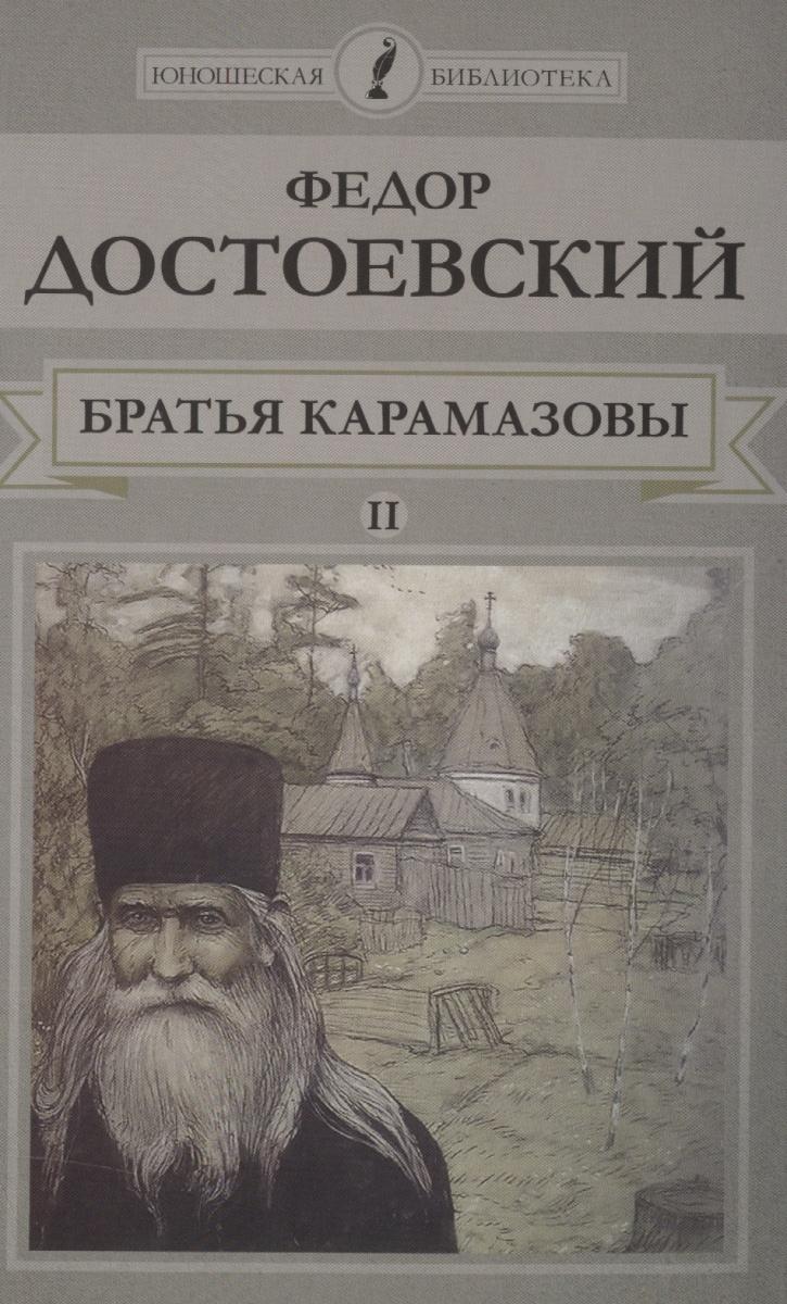 Достоевский Ф. Братья Карамазовы. Том II