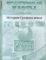 К/К с заданиями История Средних веков