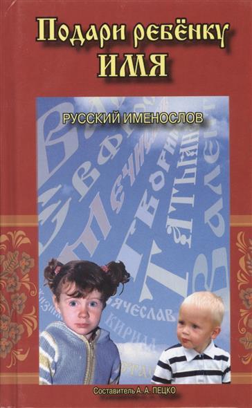 Подари ребенку имя. Русский именослов