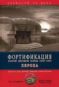 Фортификация Второй мировой войны 1939-1945 Европа
