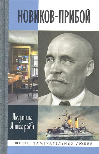 Анисарова Л. Новиков-Прибой владимир новиков пушкин