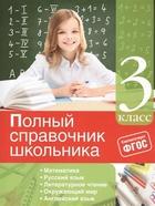 Полный справочник школьника. 3 класс