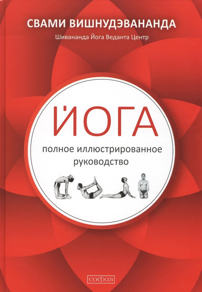 Вишнудэвананда С. Йога: полное иллюстрированное руководство очень специальная теория относительности иллюстрированное руководство