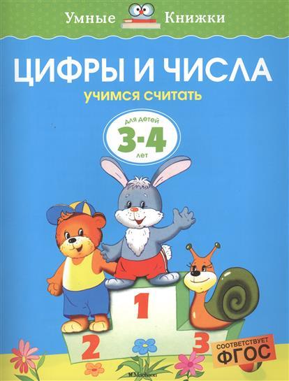 Земцова О. Цифры и числа Для детей 3-4 лет