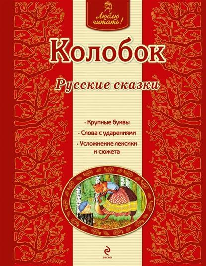 Котовская И. (сост.) Колобок. Русские сказки