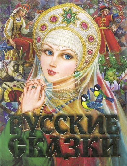Губанова Г. (ред.) Русские сказки