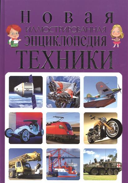 Скиба Т., Школьник Ю. Новая иллюстрированная энциклопедия техники