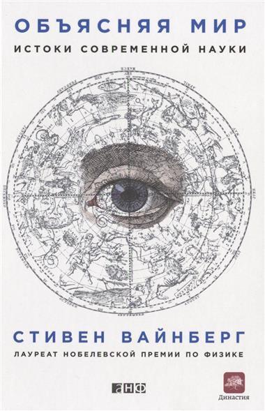 Вайнберг С. Объясняя мир. Истоки современной науки