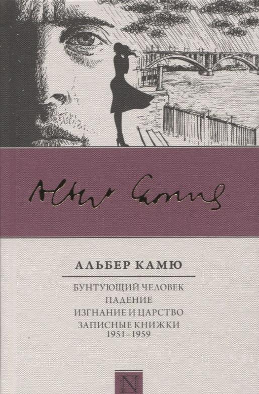 Камю А. Бунтующий человек. Падение. Изгнание и царство. Записные книжки (1951-1959) струев а царство 1951 1954