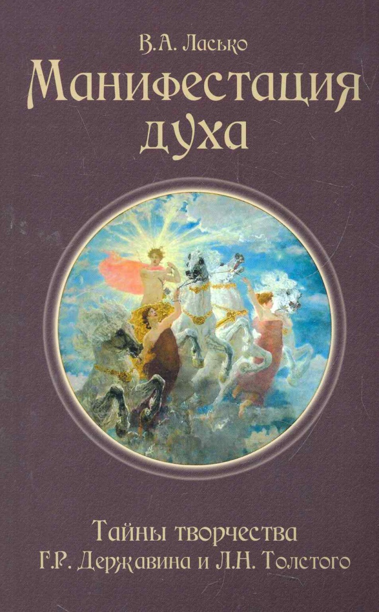 Манифестация духа Тайны творчества Г.Р. Державина и Л.Н. Толстого