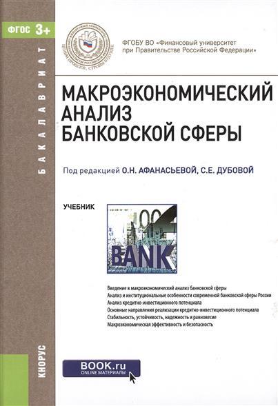 Макроэкономический анализ банковской сферы
