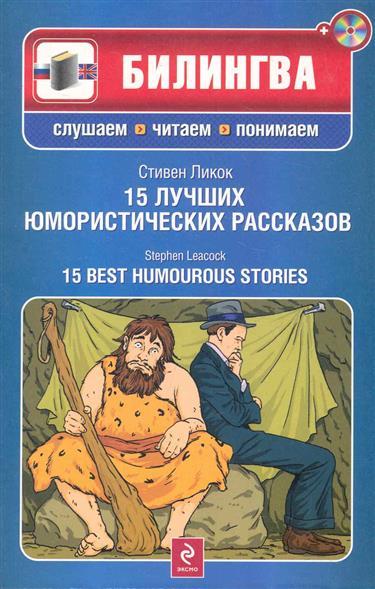 Ликок С. 15 лучших юмористических рассказов