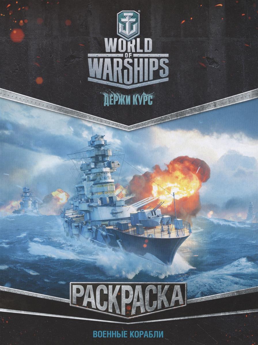 Анищук Н. (отв.ред.) World of Warships. Раскраска. Военные корабли
