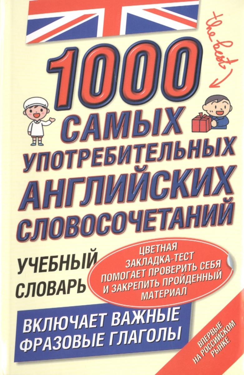 1000 самых употребительных английских словосочетаний. Учебный словарь. Включает важные фразовые глаголы + Цветная закладка-тест (комплект из 2 книг)