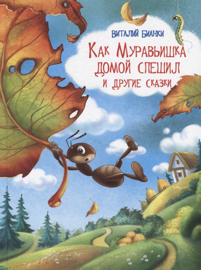 Бианки В. Как Муравьишка домой спешил и другие сказки clever сказки минутки как муравьишка домой спешил