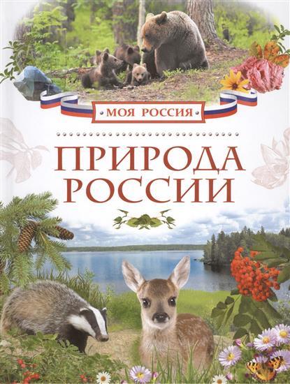 Мокиевская Н., Рысакова И. Природа России природа россии