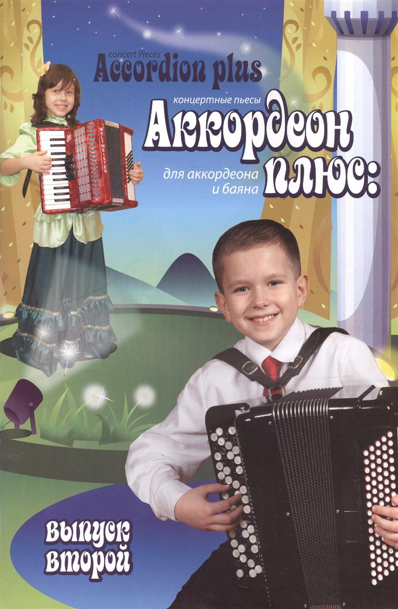 Левин Е., Мажукина С. плюс: концертные пьесы для аккордеона и баяна. Выпуск второй