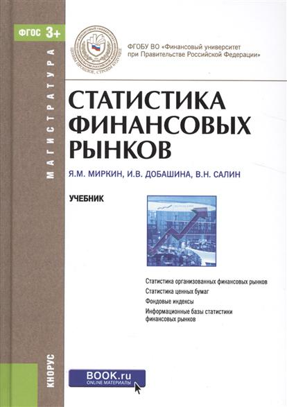 Статистика финансовых рынков. Учебник
