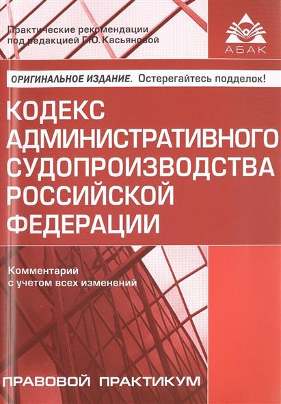 Кодекс административного судопроизводства Российской Федерации. Комментарий с учетом всех изменений.