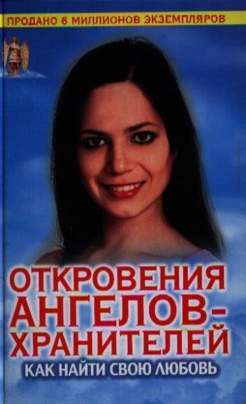 Гарифзянов Р. Откровения ангелов-хранителей. Как найти свою любовь