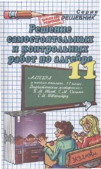 Решение контр и самост работ по алгебре 11 кл
