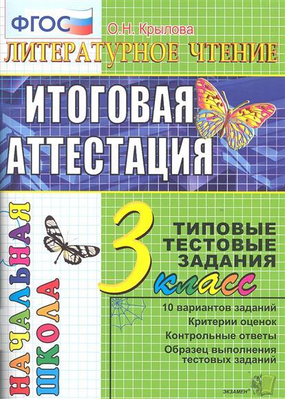 Литературное чтение. Итоговая аттестация. 3 класс. Типовые тестовые задания. 10 вариантов заданий. Критерии оценок. Контрольные ответы. Образец выполнения тестовых заданий