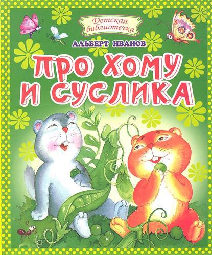 Иванов  А.: Про Хому и Суслика. Сказки