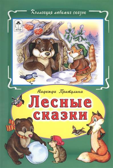 Притулина Н. Лесные сказки лесные сказки