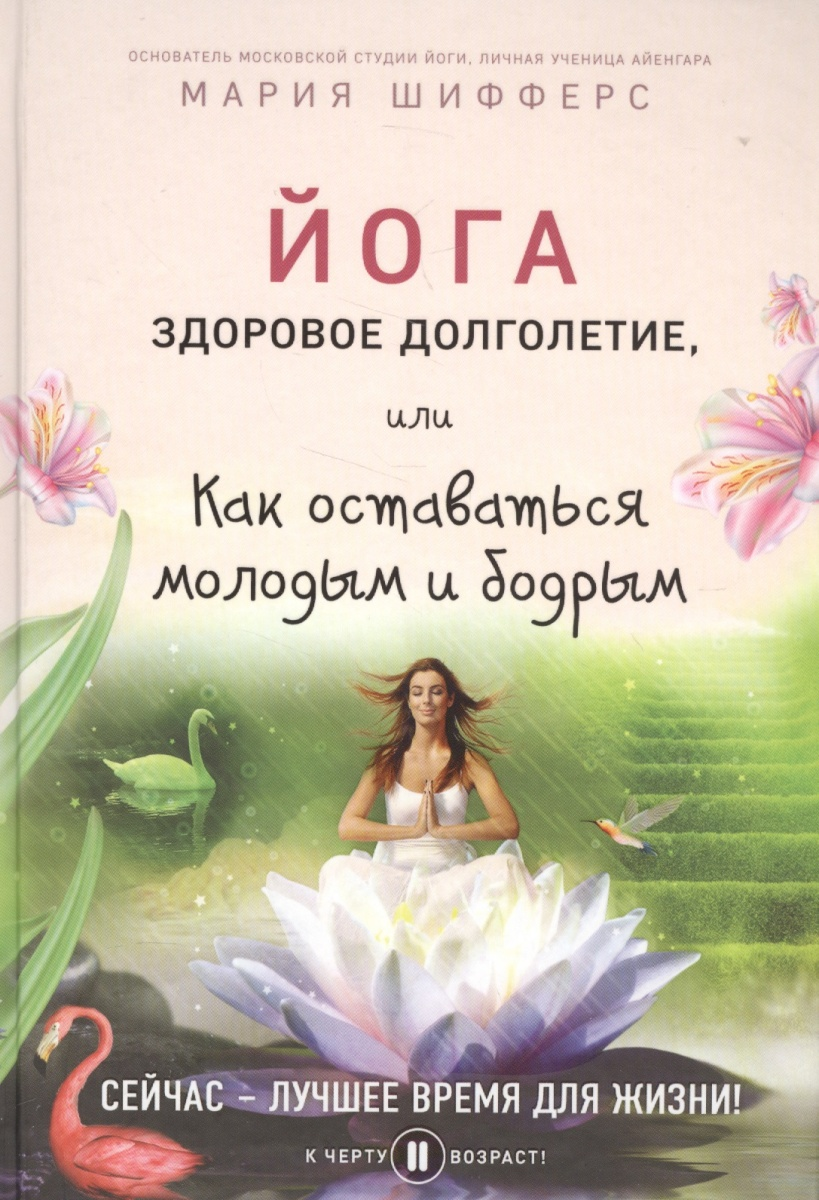 Шифферс М.: Йога: здоровое долголетие, или Как оставаться молодым и бодрым