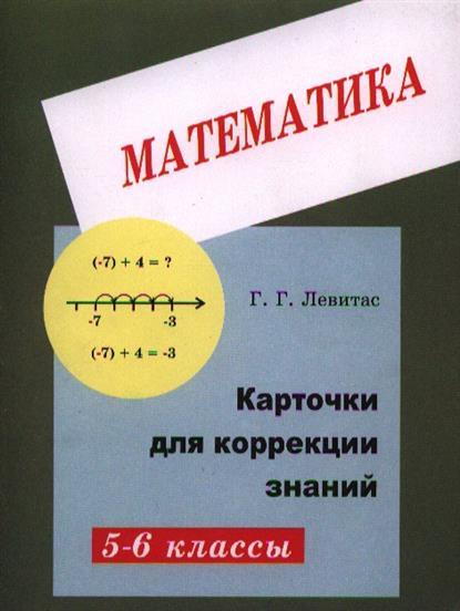 Карточки для коррекции знаний по математике для 5-6 классов