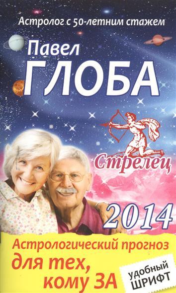 Астрологический прогноз для тех, кому ЗА. Стрелец. 2014