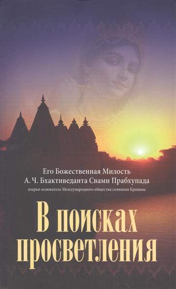 Бхактиведанта Свами Прабхупада А.Ч. В поисках просветления ISBN: 9785902284383 soundtronix s 174