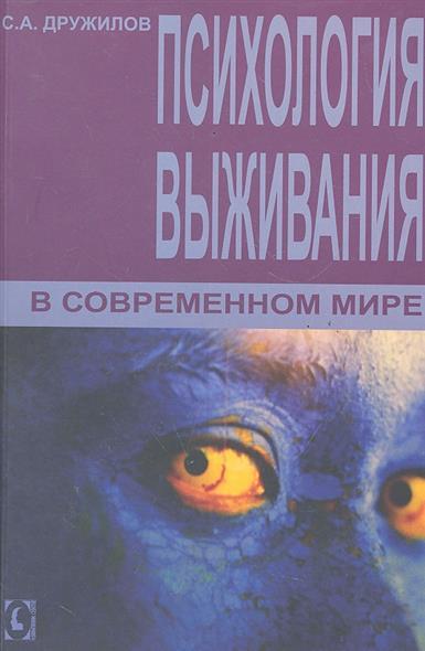 Психология выживания в современном мире