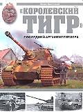 КОРОЛЕВСКИЙ ТИГР Последний аргумент Гитлера
