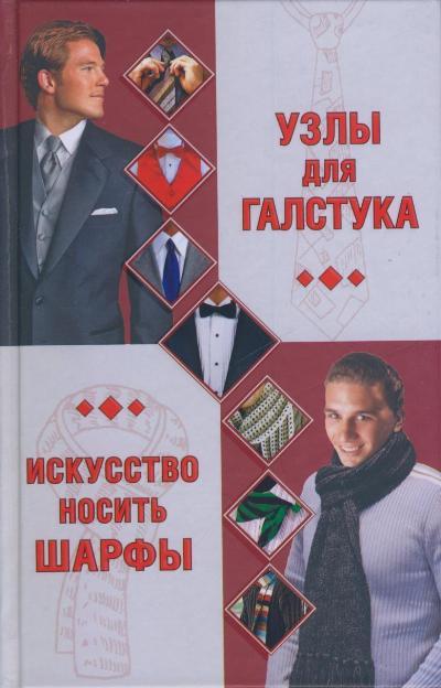 Узлы для галстука Искусство носить шарфы