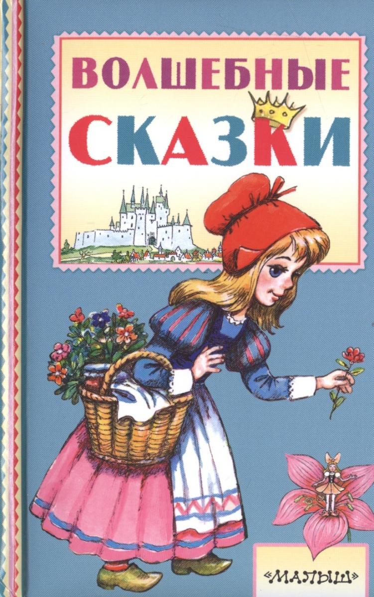 Перро Ш., Андерсен Х.К. Волшебные сказки перро ш андерсен х к волшебные сказки