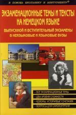 ША Экзаменационные темы и тексты на немецком языке