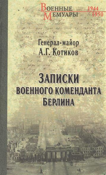 Котиков А. Записки военного коменданта Берлина